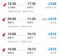北京机票预订量暴涨