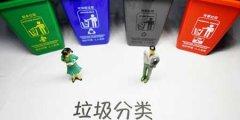 北京垃圾分类新规5月1日起实施