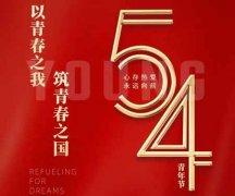 五四青年节:让青春为祖国绽放