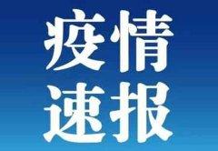 中国疫情最新消息 31省区市新增确诊2例