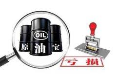 原油宝和解方案公布
