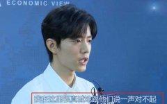 肖战接受视频专访正面回应争议