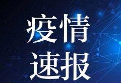 中国疫情最新消息 吉林新增本地确诊11例