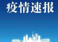 中国疫情最新消息 辽宁新增1例本土病例