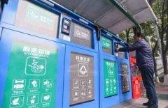 武汉生活垃圾分类