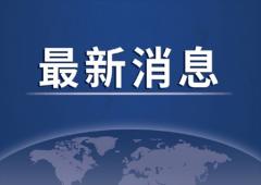 5月14日中国疫情最新消息 31省区市新增本土确诊3例