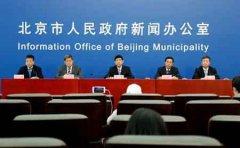 北京一单位33人发热 已排除新冠肺炎