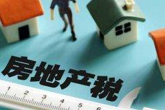 中央发文:推进房地产税立法