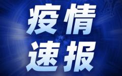 5月29日中国疫情最新消息 31省区市昨日0新增