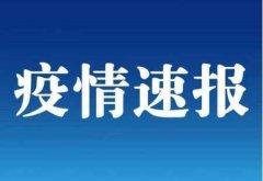 全国疫情最新消息 31省区市新增确诊4例