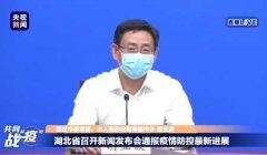 武汉通报核检结果