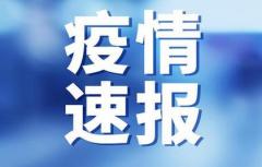 北京新增1例新冠肺炎确诊病例