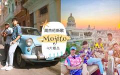 周杰伦新歌《Mojito》上线