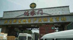 北京京深海鲜市场关闭