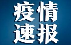 北京疫情最新数据 北京昨日新增报告31例确诊