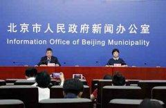 北京应急响应级别至二级