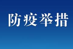 北京小区实行封闭式管理
