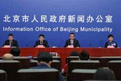北京新增5个中风险地区