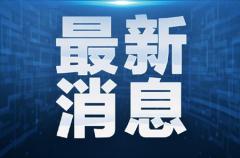 北京疫情最新消息 北京新增21例确