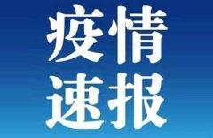 6月19日北京疫情最新数据 北京新增