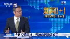 天津新增确诊病例流调疑团