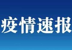 北京疫情最新数据 北京新增报告