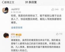 郑钧回应网友骂刘芸