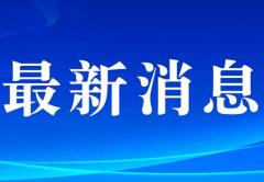 北京疫情最新消息 北京昨日新增报