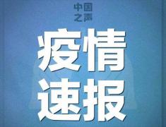 6月25日中国疫情最新数据 31省增19例北京13例