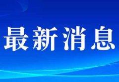 北京疫情最新数据 北京昨日新增确