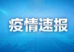 6月27日中国疫情最新数据 全国新增确诊21例