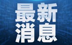 上海新增2例境外输入详情