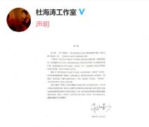 杜海涛工作室声明 杜海涛回应代言