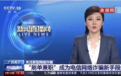 央视曝光刷单兼职骗局