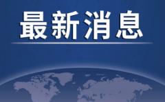 北京连续7天0新增