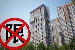 深圳调整商品住房限购年限