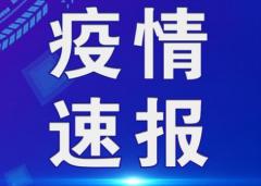 7月17日中国疫情最新数据 31省份新增10例确诊