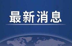 7月21日中国疫情最新数据 31省新增确诊11例