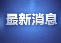 7月25日中国疫情最新数据 31省区市新增34例确诊