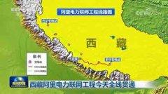 西藏阿里电力联网工程全线贯通