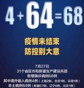 31省新确诊68例本土64例 7月28日全国疫情最新消息