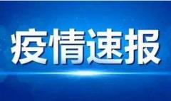 31省份新增确诊25例 8月12日中国疫情最新消息