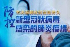 31省新增确诊30例 8月14日中国疫情最新消息