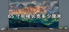 65寸电视长宽多少厘米
