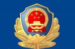 哈尔滨市公安局清除害群之马