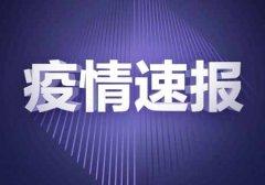 8月24日中国疫情最新消息 31省区市新增确诊16例