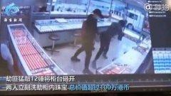 香港发生大劫案