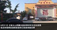 饭店坍塌逝者家属将获3万殡葬费