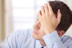 怎么确认自己患仰郁症 常见抑郁症的表现症状