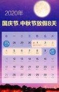 2020年国庆节中秋节放假安排
